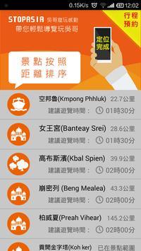 吳哥窟導遊 APP screenshot 5
