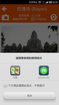 吳哥窟導遊 APP screenshot 8