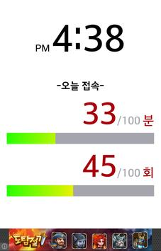 Stop it  스마트폰 중독 방지 apk screenshot