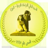 Nw3ya Academy icon