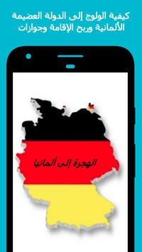 الهجرة إلى ألمانيا poster