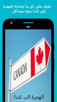 الهجرة إلى كندا poster