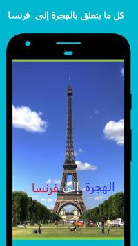 الهجرة إلى فرنسا poster