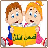 حكايات اطفال قصص قبل النوم kids icon