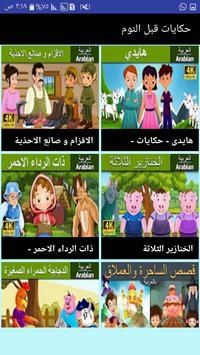 حكايات اطفال قصص قبل النوم kids apk screenshot