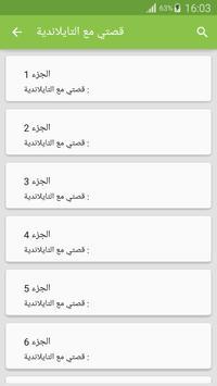 قصص مغربية بالدارجة screenshot 2