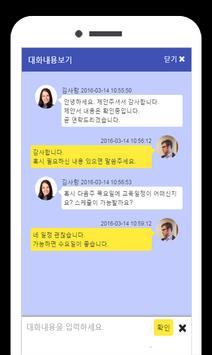 이강사어때 screenshot 14