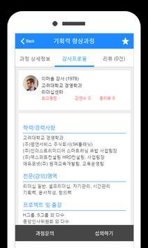 이강사어때 - 강사섭외/실시간예약 apk screenshot