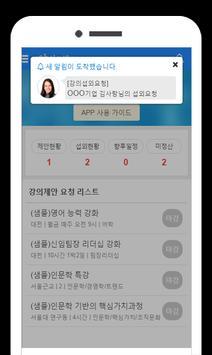 이강사어때 screenshot 5