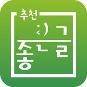 추천좋은글 icon