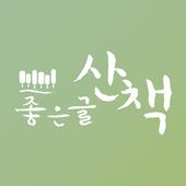 좋은글산책 icon