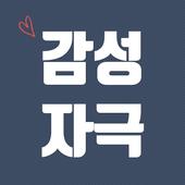 감성자극 icon