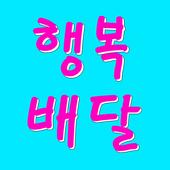 행복배달 icon
