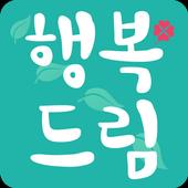 행복드림 icon