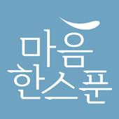 마음한스푼 - 좋은글, 명언, 위로, 성공, 사랑, 감동글 icon
