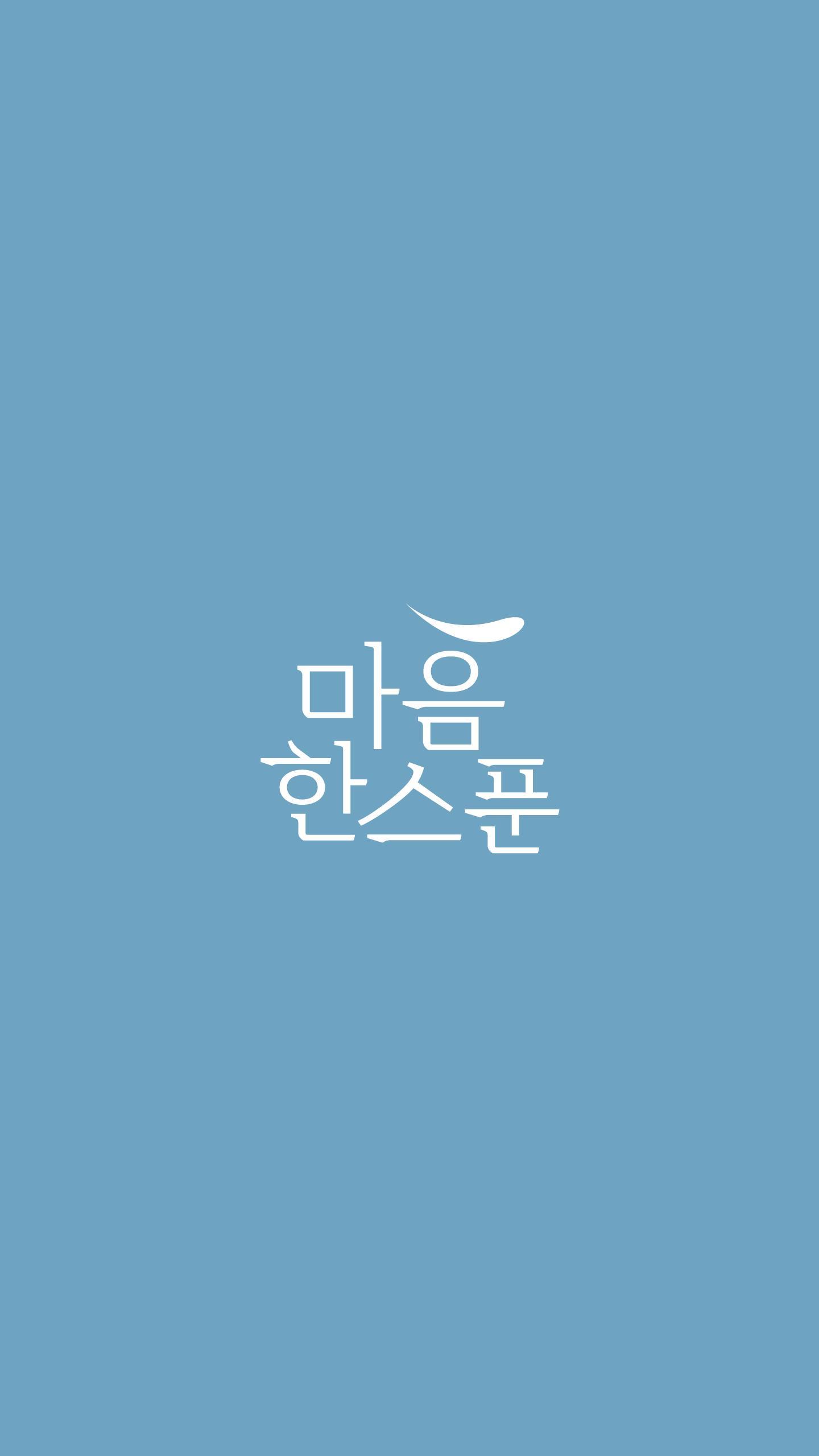 마음한스푼 - 좋은글, 명언, 위로, 성공, 사랑, 감동글 poster