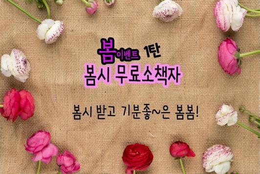 행복나무좋은글 poster