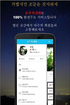 ModooTalk - Social dating,Chat poster