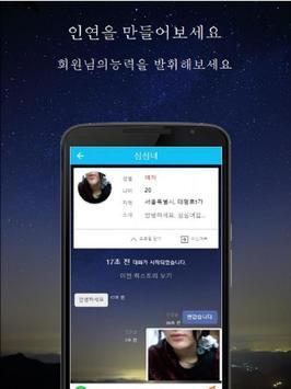 ModooTalk - Social dating,Chat apk screenshot