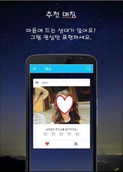 QBE Chat - Free Meeting Chat apk screenshot