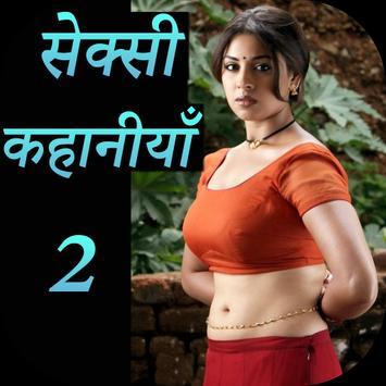 Hindi Sexy Story 2 apk screenshot