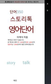 스토리 영단어 350 poster
