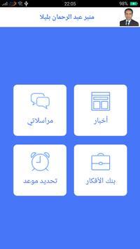 منبر عبد الرحمان بليلا poster