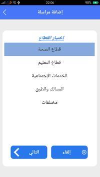 منبر عبد الرحمان بليلا apk screenshot