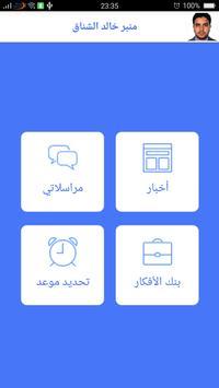 منبر خالد الشناق poster