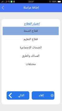 منبر خالد الشناق apk screenshot