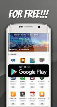 New Mobile 1 Market Store Tips screenshot 4