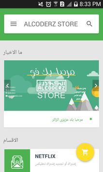 متجر الكودرز apk screenshot