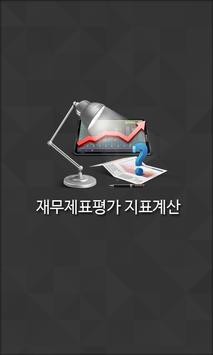 재무제표평가 지표계산기 [기업컨설팅,자금조달,정책자금] poster