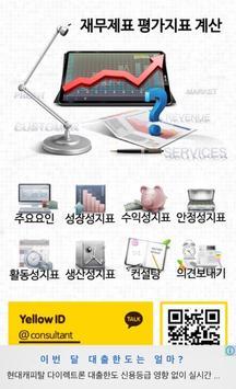 재무제표평가 지표계산기 [기업컨설팅,자금조달,정책자금] screenshot 1