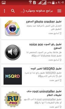 المتجر العراقي apk screenshot