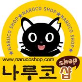 나루코샵 - narucoshop icon