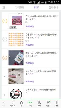 킨스샵 screenshot 1