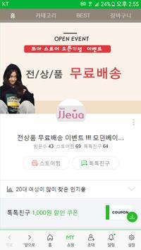 쯔아 - jjeua poster