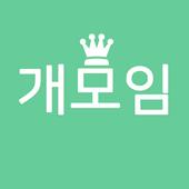 개모임 icon