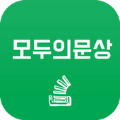 돈버는어플, 리워드앱, 문화상품권, 문상 - 모두의문상 icon