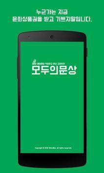 돈버는어플, 리워드앱, 문화상품권, 문상 - 모두의문상 poster