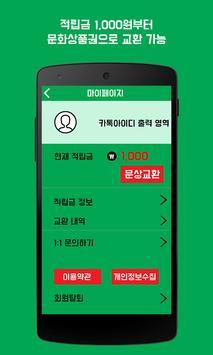 돈버는어플, 리워드앱, 문화상품권, 문상 - 모두의문상 screenshot 2