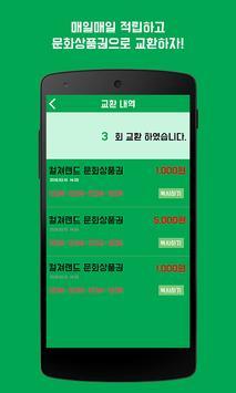 돈버는어플, 리워드앱, 문화상품권, 문상 - 모두의문상 screenshot 3