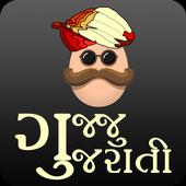 Gujju Gujarati (ALL in GUJARATI) - 50k+ Downloads icon