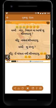 Gujju Gujarati (ALL in GUJARATI) - 50k+ Downloads apk screenshot