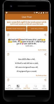 Gujju Gujarati screenshot 6
