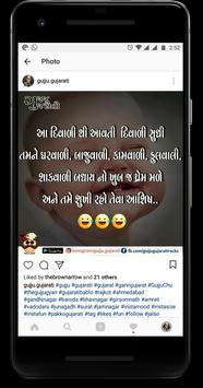 Gujju Gujarati screenshot 11