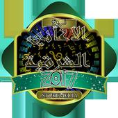 اروع الاغاني الشرقية 2018 icon