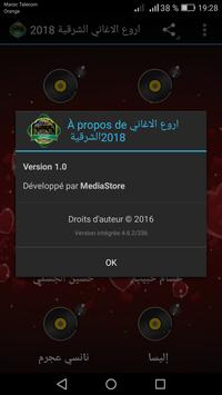 اروع الاغاني الشرقية 2018 apk screenshot