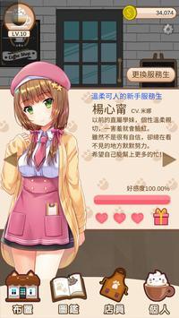 貓咪咖啡廳~奧客防衛大作戰~ screenshot 3